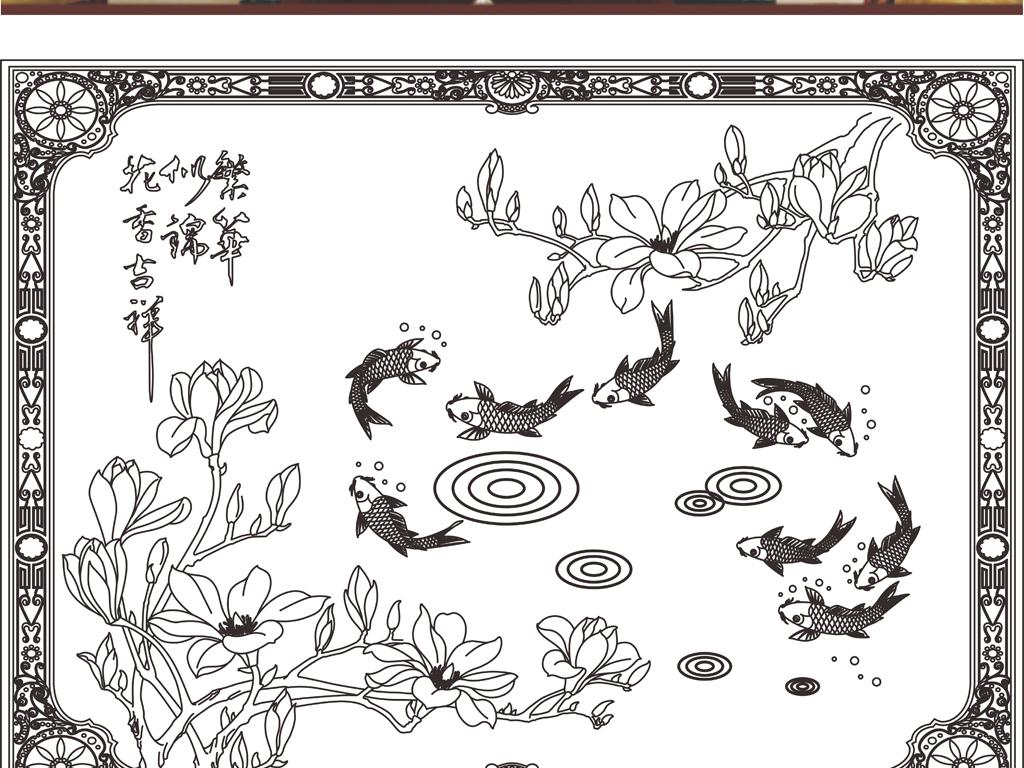 我图网提供精品流行 艺术玻璃欧式花玉兰花鱼素材 下载,作品模板源文件可以编辑替换,设计作品简介: 艺术玻璃欧式花玉兰花鱼 矢量图, CMYK格式高清大图, 使用软件为 CorelDRAW X3(.cdr) 艺术玻璃 CDR 玻璃 屏风 隔断 矢量图 工艺玻璃 装饰画 风水图 激光雕刻 雕刻 电视背景墙 装饰 设计 环境设计 室内设计 白描 线条图 玉兰 玉兰花 欧式花 玉兰鱼 鲤鱼 花鱼 玉兰花鱼 欧式玉兰 欧式艺术玻璃 艺术玻璃玉兰