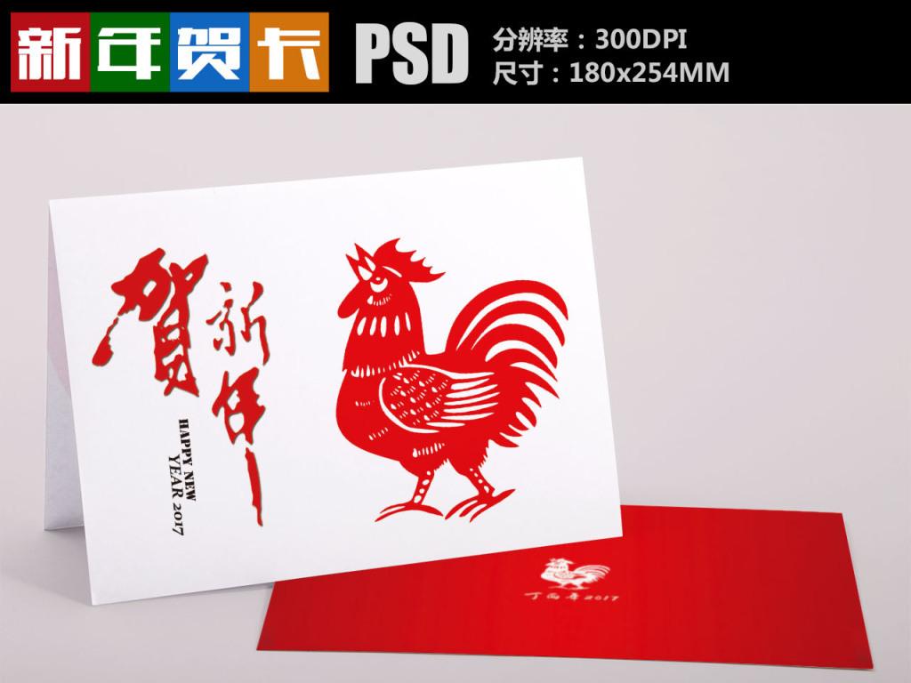 2017鸡年新年邀请函贺卡设计模板