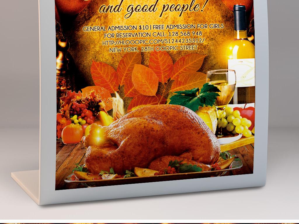 秋季感恩节火鸡晚宴美食宣传海报模板