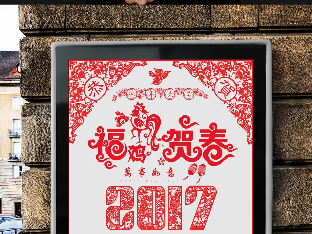 2017鸡年剪纸春节新年海报