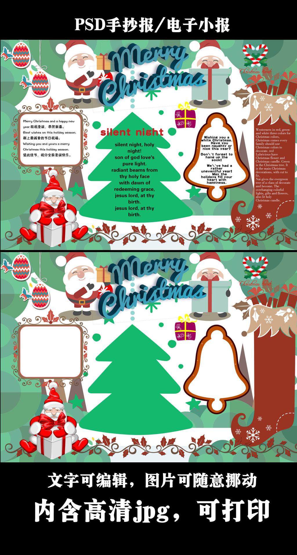 手抄报 小报 节日手抄报 圣诞节手抄报 > 圣诞节英文手抄报   图片
