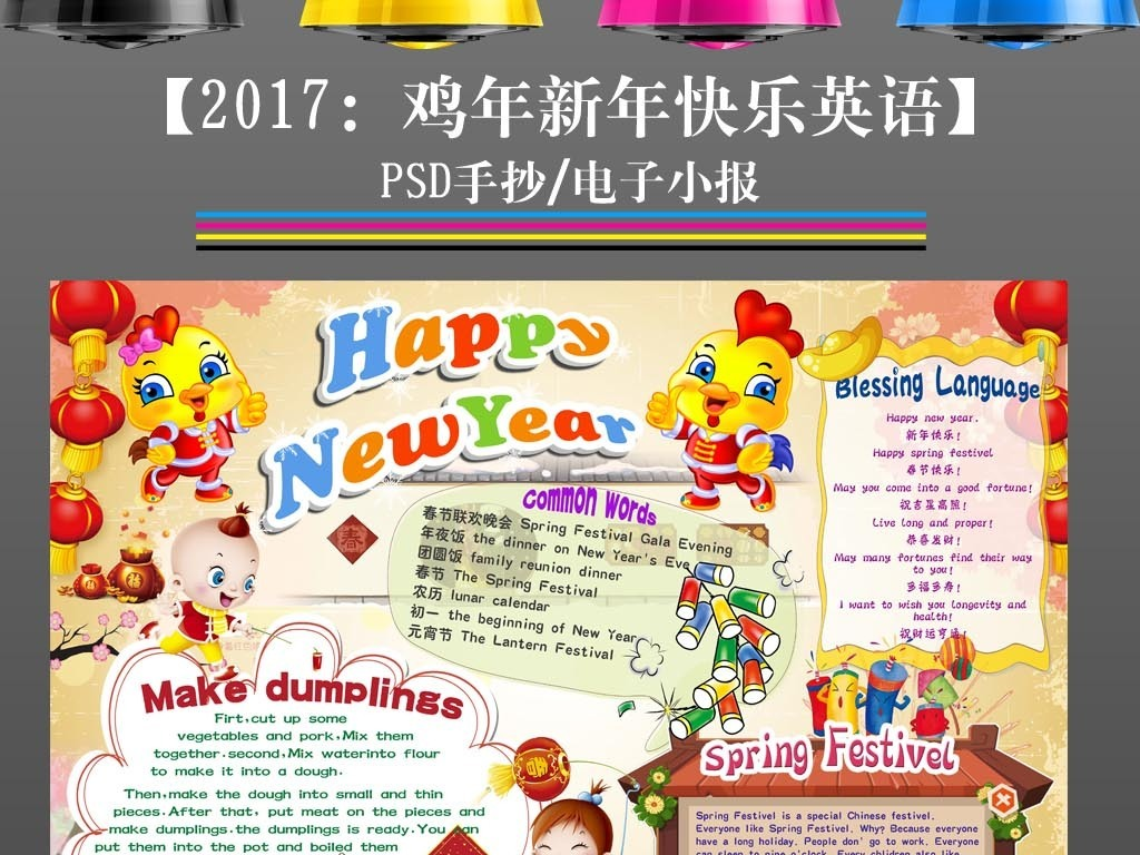 2017鸡年英语新年快乐元旦春节手抄小报