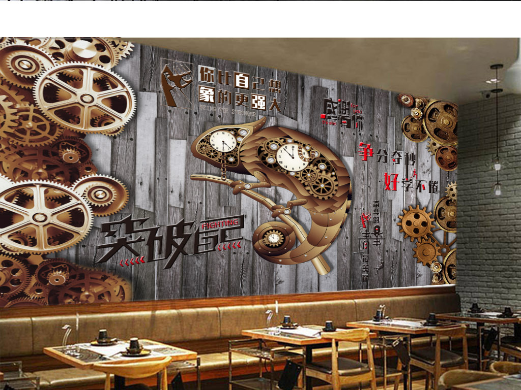齿轮工业风格木板酒吧咖啡馆励志背景墙壁画