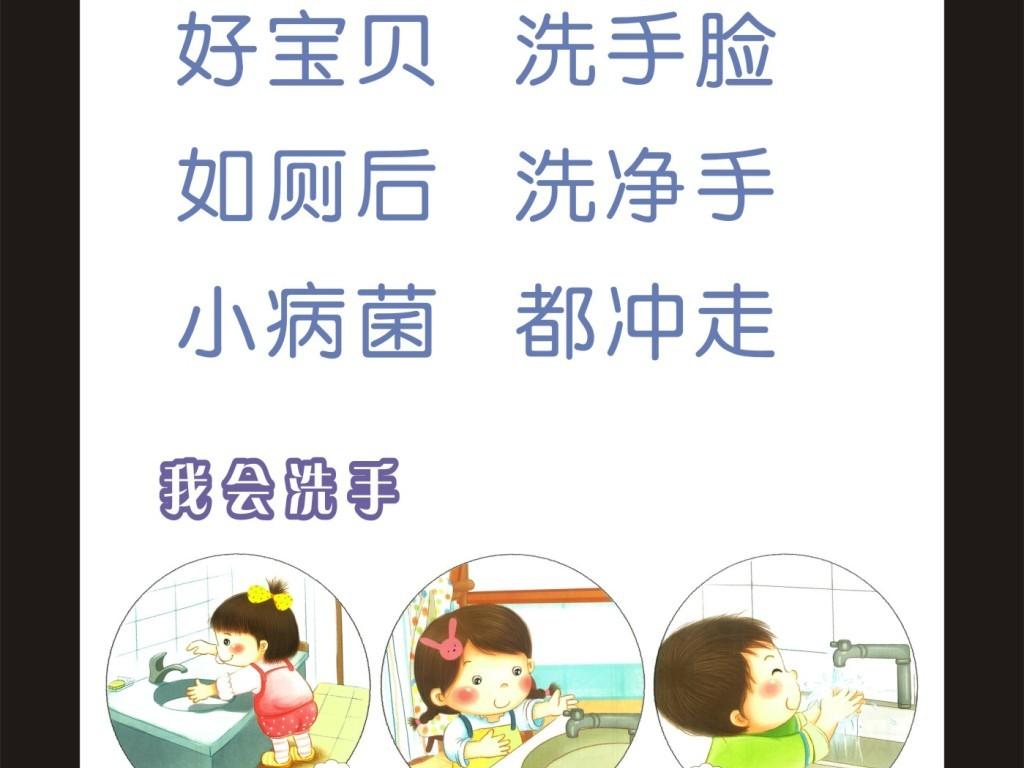 幼儿园洗手礼仪展板