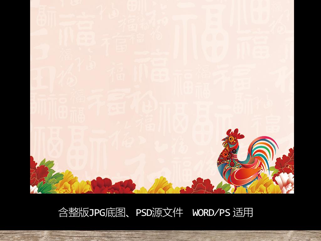 中国风2017鸡年新年海报背景模板信纸素
