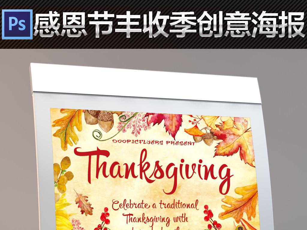 淡彩手绘感恩节丰收季秋季促销活动宣传海报