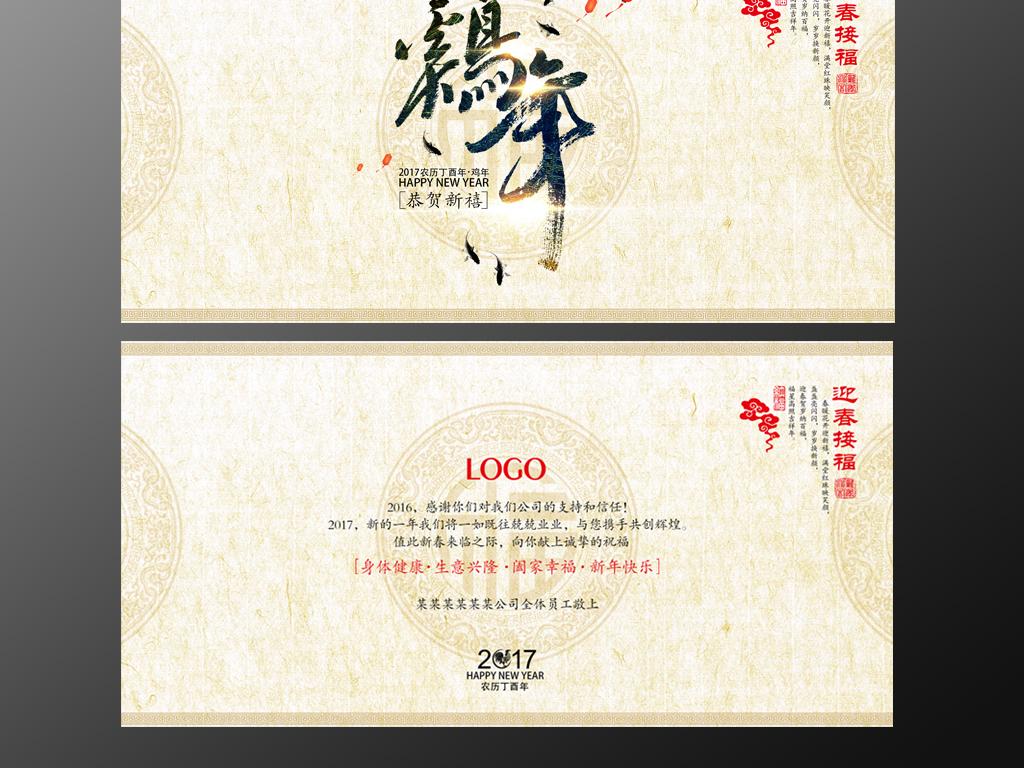 中国风2017鸡年贺卡设计psd模板