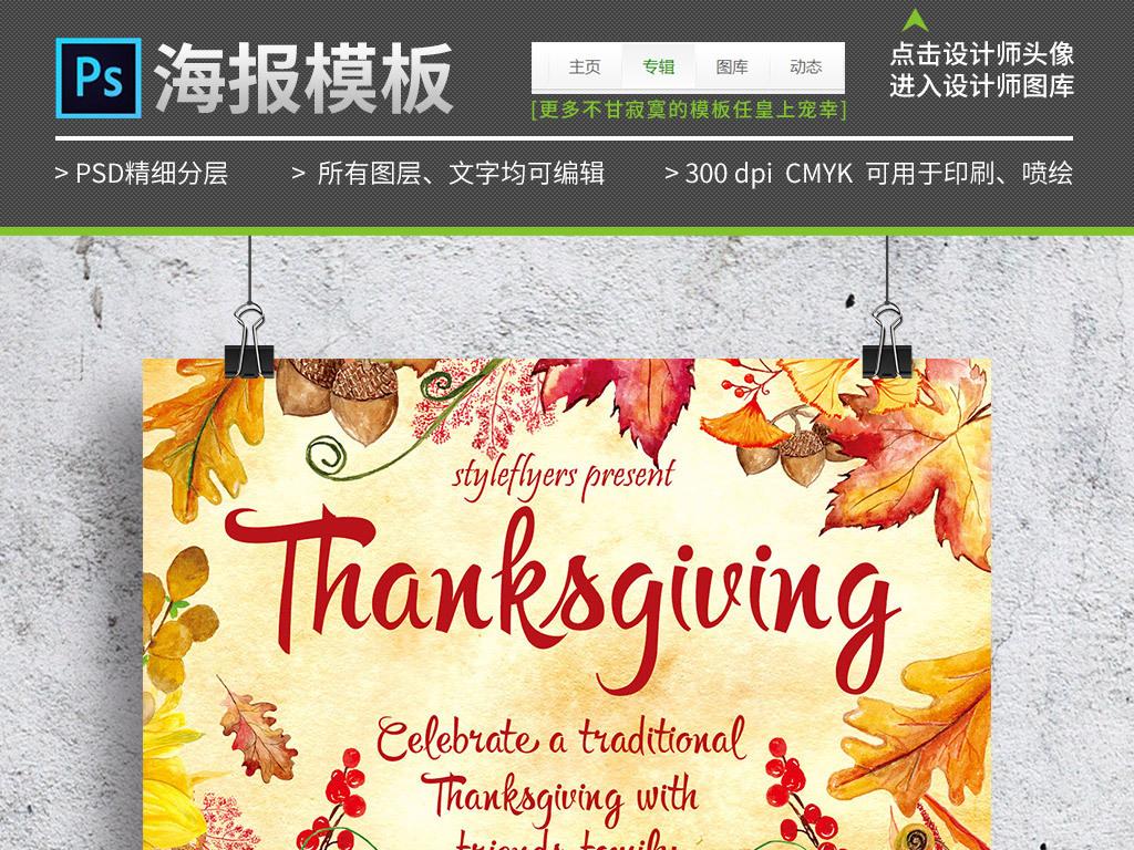 psd)感恩节派对                                  水彩手绘缤纷花丛