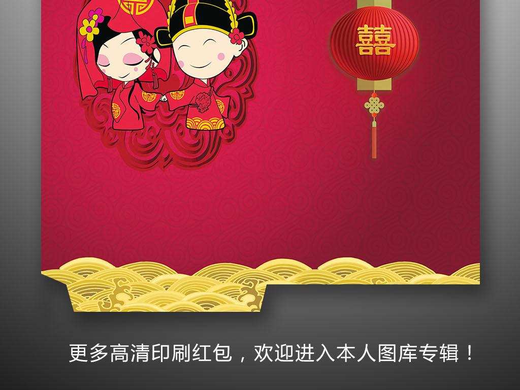 可爱卡通新郎新娘结婚红包设计