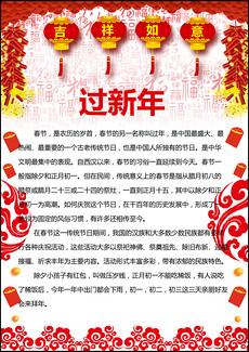 word新年信纸背景春节小报
