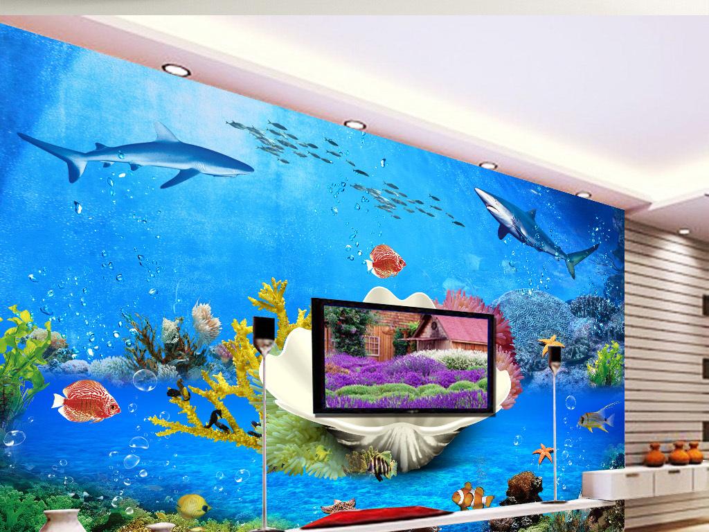 高清海底电视背景墙模板