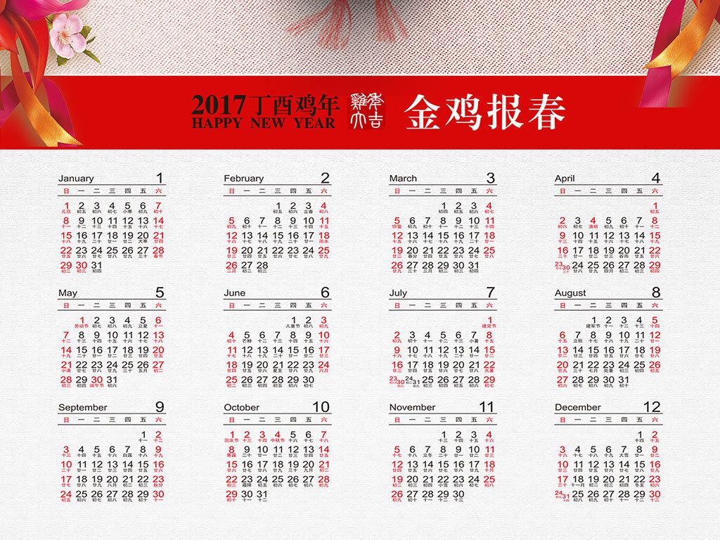 2017年喜迎鸡年挂历日历年历海报模板图片