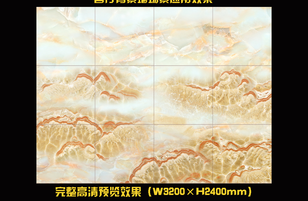 海大理石纹高温微晶石背景墙图片