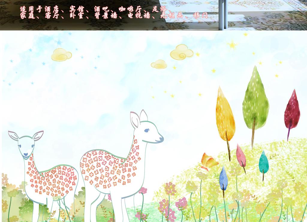 卡通手绘鹿山树花朵装饰画背景墙