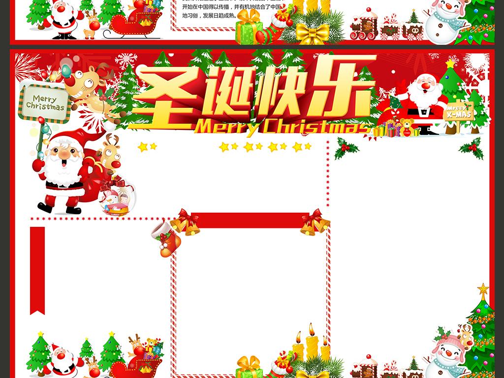 圣诞节英语手抄报