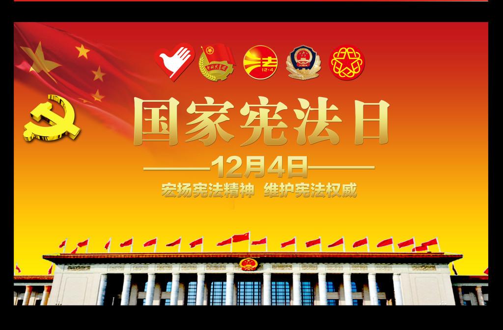 庄严国家宪法日法制宣传日宣传海报