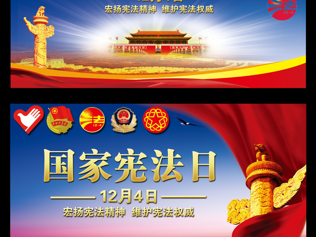 国家宪法日法制宣传日宣传海报2