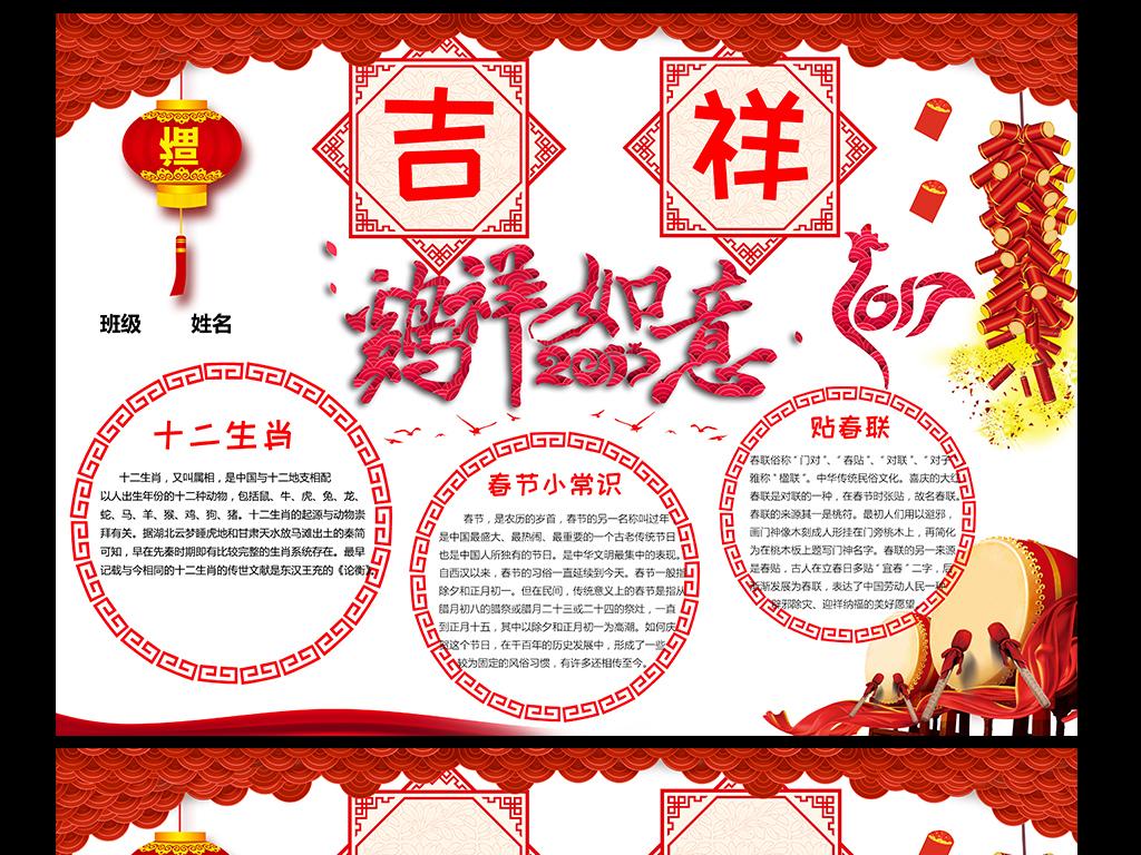 00:26:09 我图网提供精品流行word新年小报鸡年2017春节小报素材下载图片