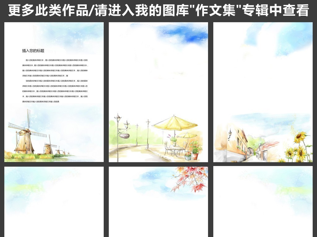 清新梦幻童话封面设计图片素材 psd模板下载 433.45MB 其他大全 图片