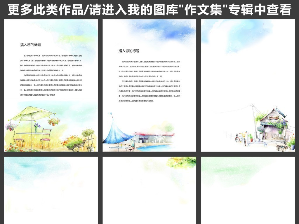 水彩风格作文集封面设计模板图片下载psd素材 其他图片