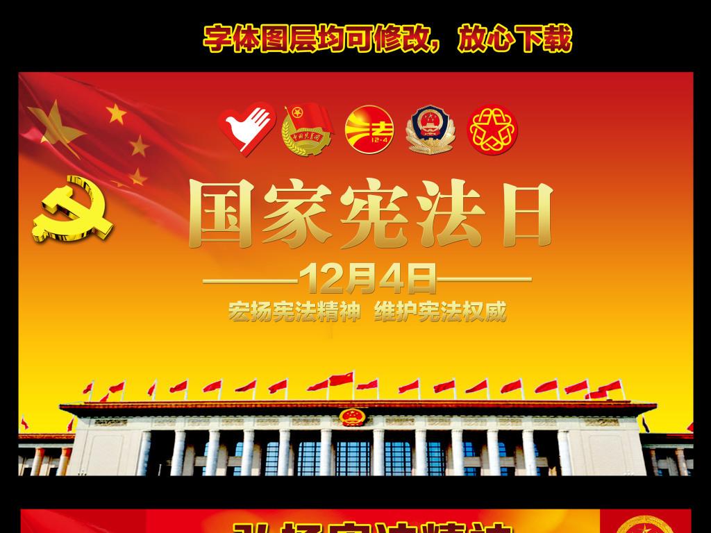 国家宪法日法制宣传日宣传海报9