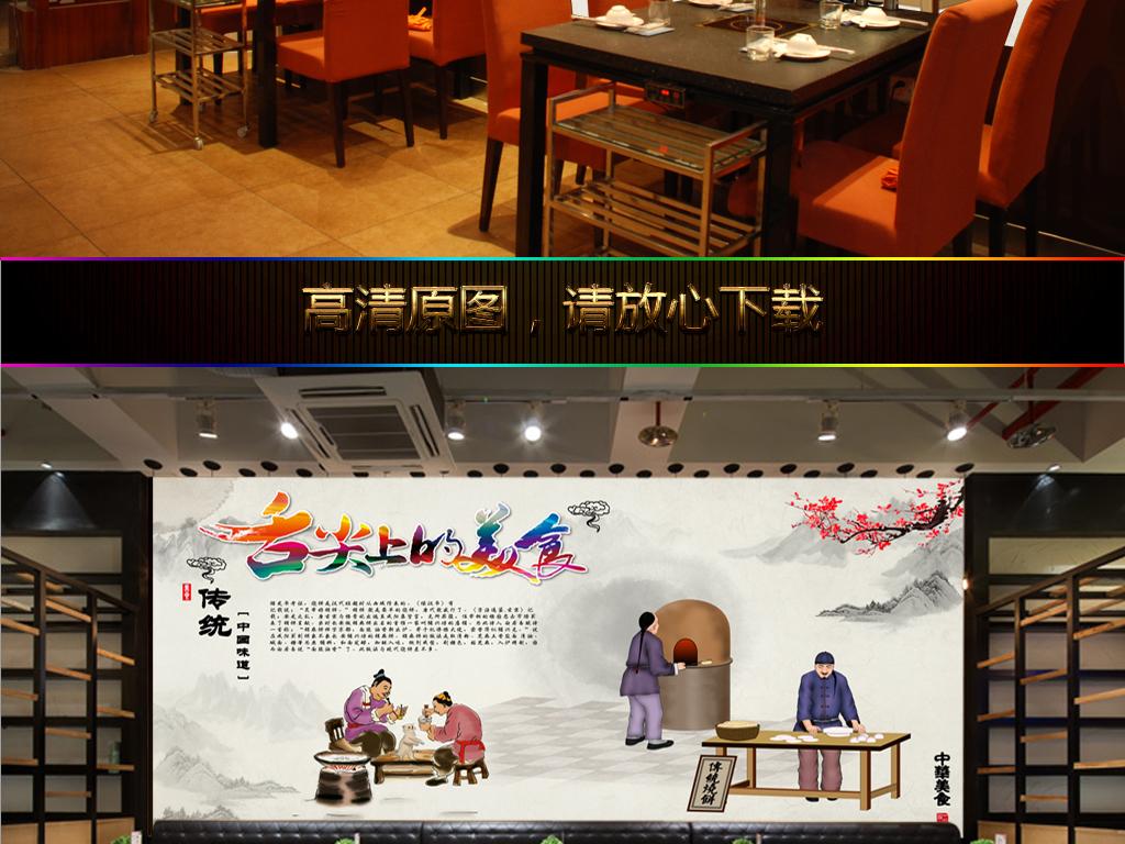 人物面馆串串香酒楼手绘背景中国中国特色中国味道饭店背景饭店背景