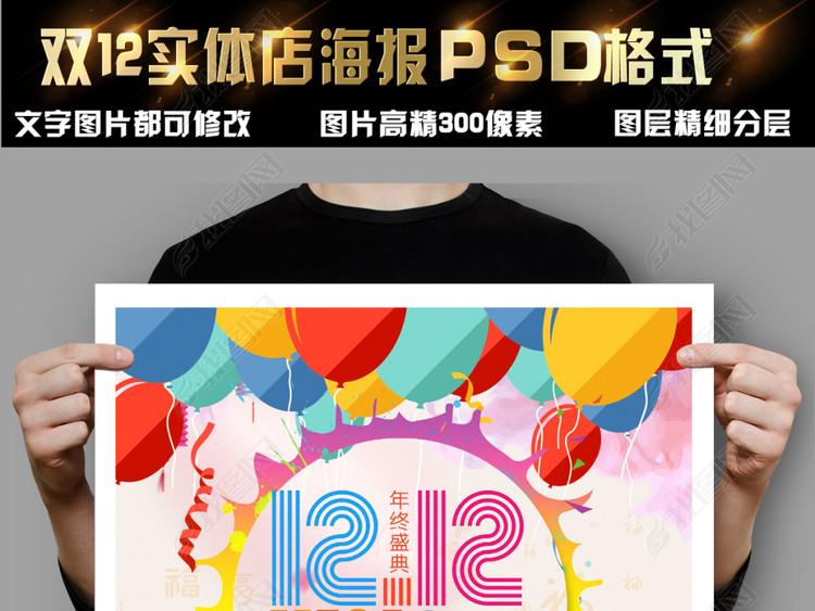 双12年终特卖惠实体店店铺活动促销海报