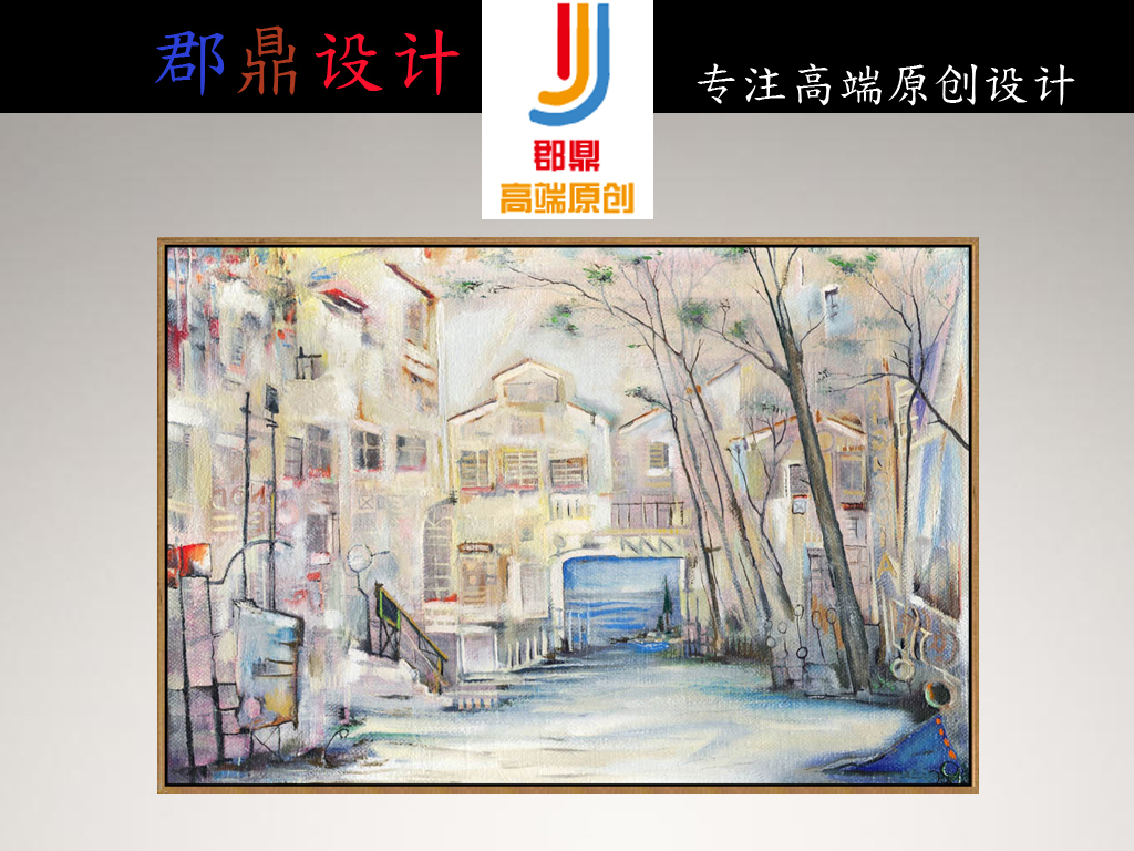 抽象城市建筑房子街道风景装饰画