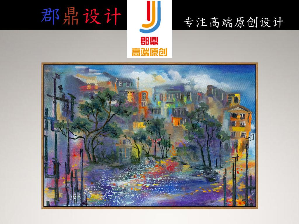巨幅抽象建筑房子城市街道装饰画