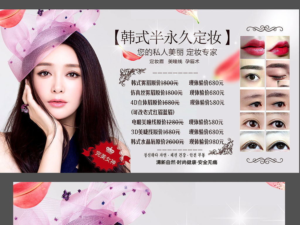 韩式半永久价目表纹绣广告模板美容院