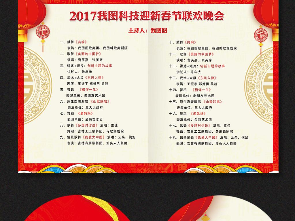 2017鸡年晚会节目单图片