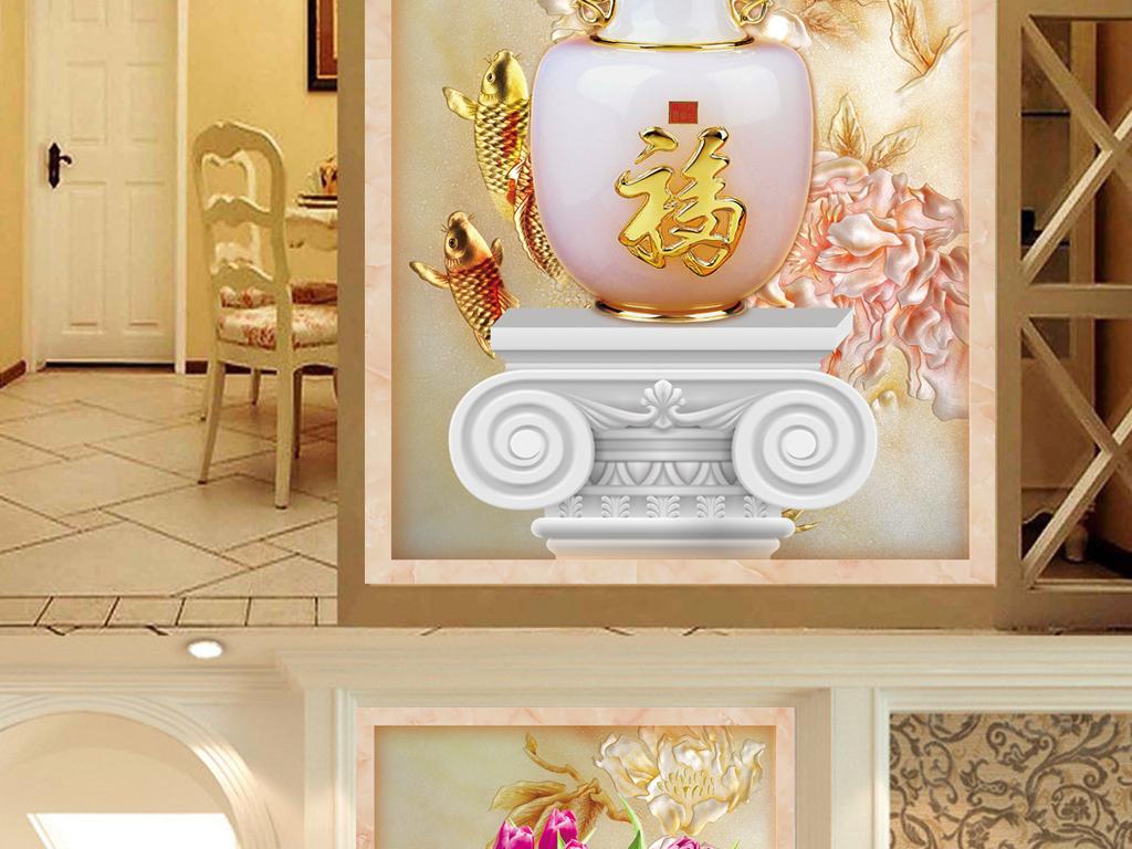 立体3d玉石郁金香花瓶罗马柱壁画玄关