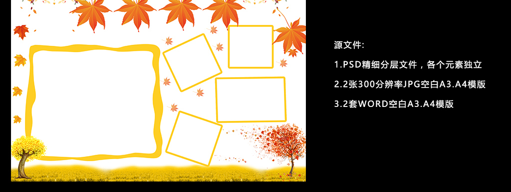 2016-11-19 16:49:51 我图网提供精品流行word/psd电子小报秋天旅行