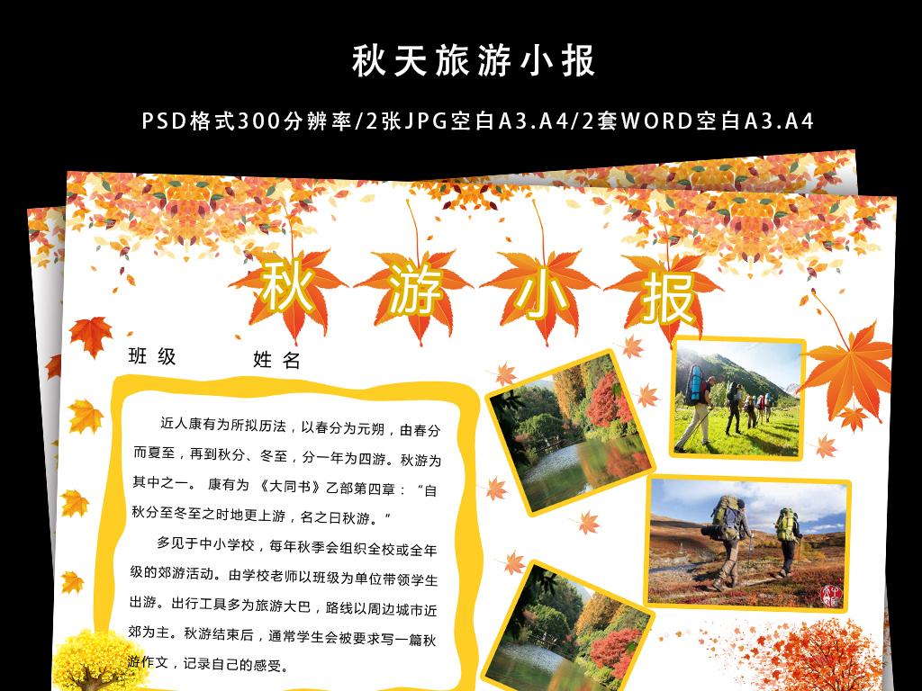 word/psd电子小报秋天旅行秋游模板