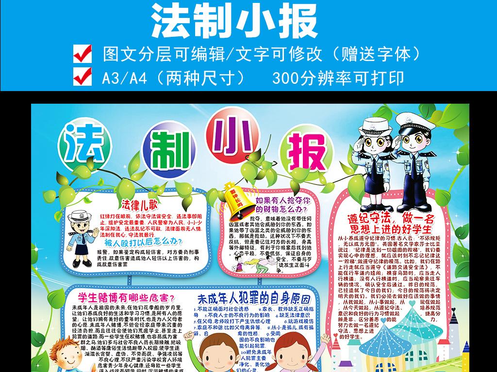 法制小报宪法宣传日法律环保电子手抄小报图片素材 psd模板下载 232.