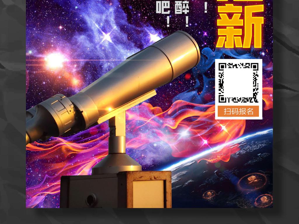 大学天文社团招新活动海报模板设计