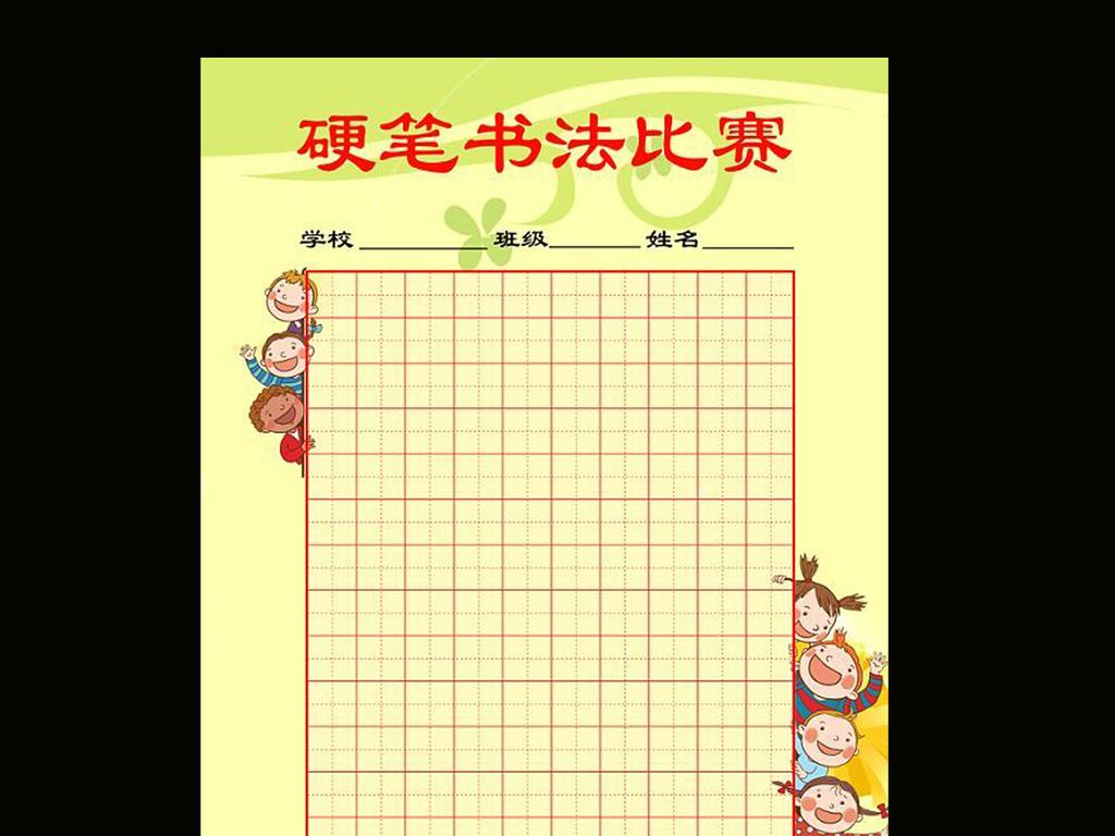 田字格硬笔书法比赛纸模板(图片编号:15851987)_信封