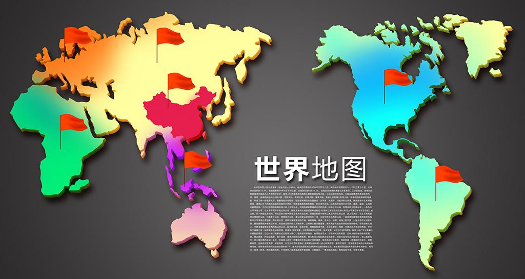 世界地图彩色立体个性地图