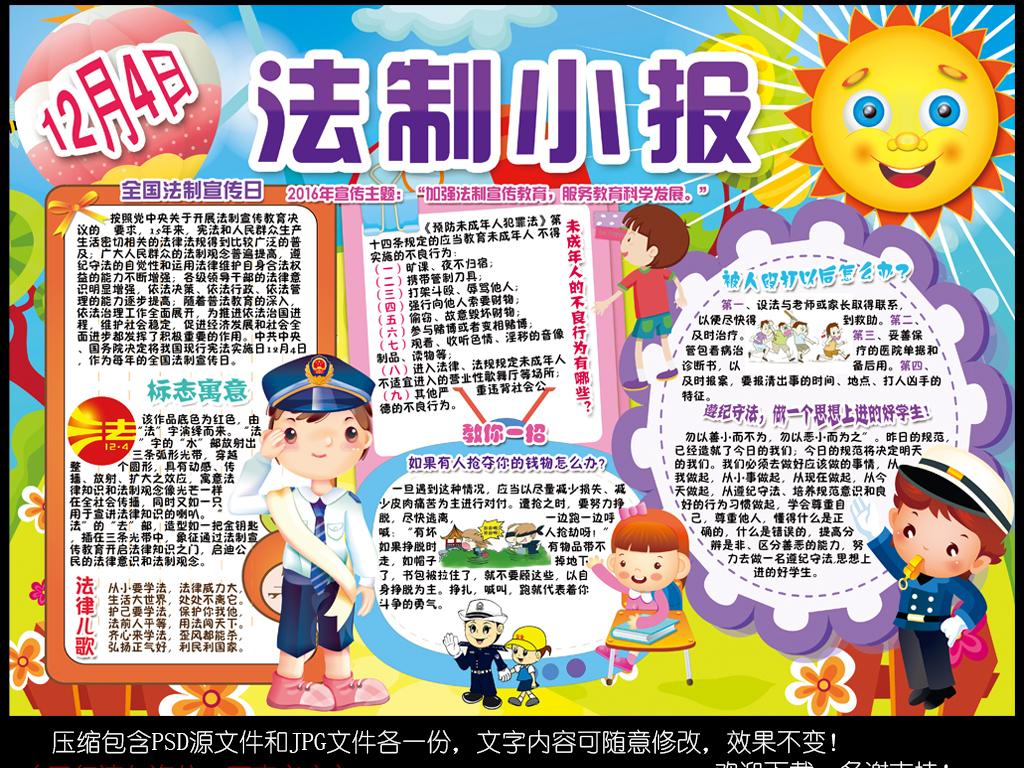 法制小报法律宪法宣传日安全电子手抄小报