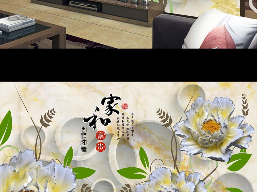 我图网提供精品流行家和富贵浮雕牡丹花3D立体壁画电视背景墙素材下载,作品模板源文件可以编辑替换,设计作品简介: 家和富贵浮雕牡丹花3D立体壁画电视背景墙 位图, RGB格式高清大图,使用软件为 Photoshop CS5(.psd)