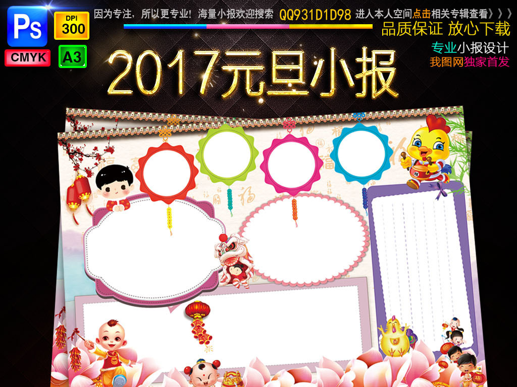 幼儿园春节主题墙边框