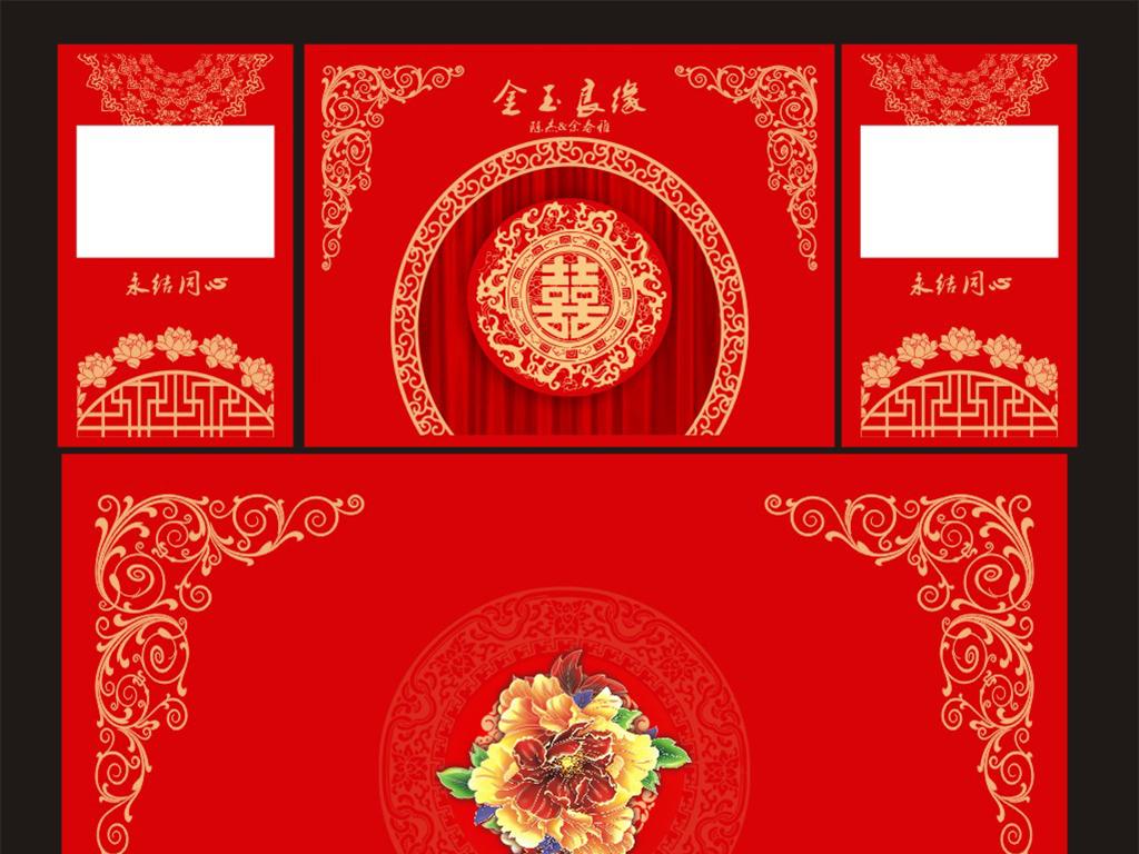 2017中式婚礼舞台设计
