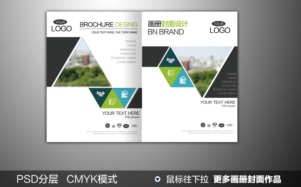 psd素材模版画册企业画册画册封面企业宣传杂志杂志