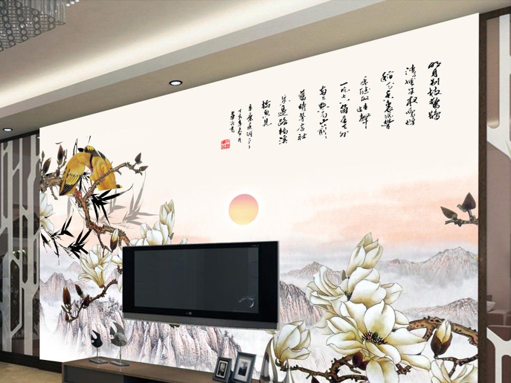 新中式山水玉兰花鸟壁画电视背景墙