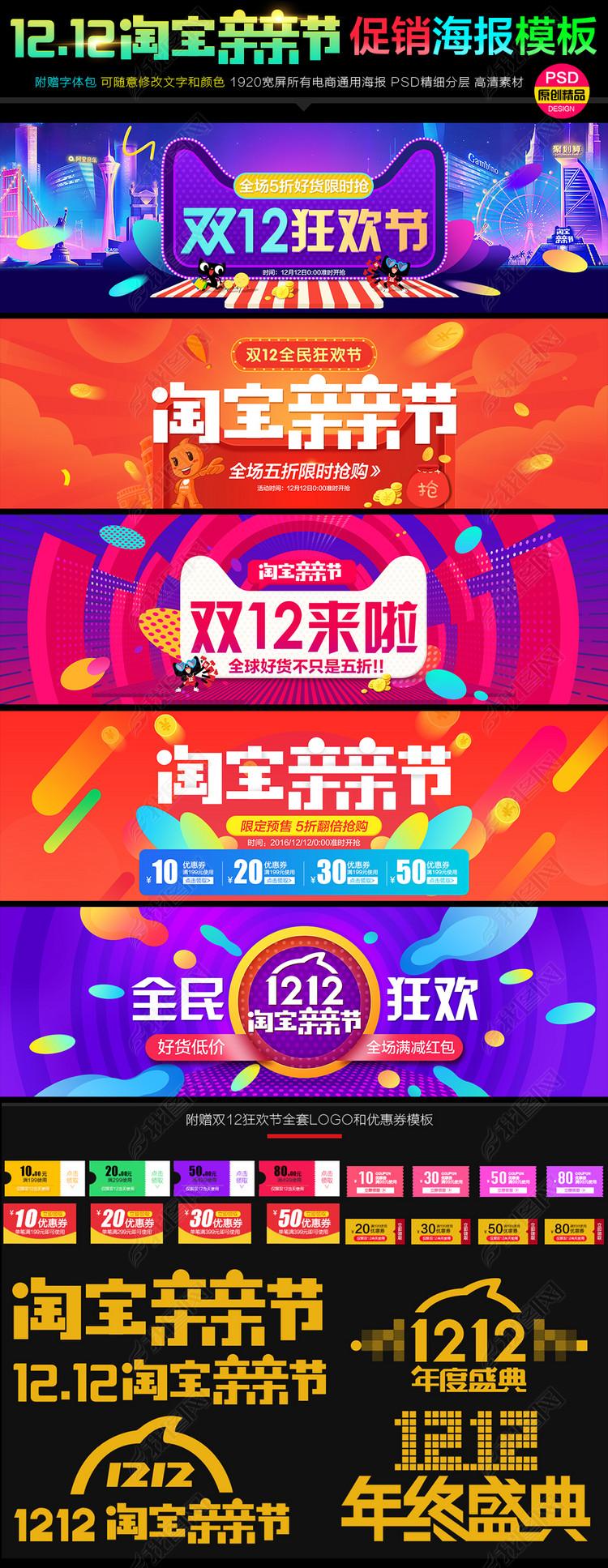 2016淘宝双12亲亲节首页促销海报模板