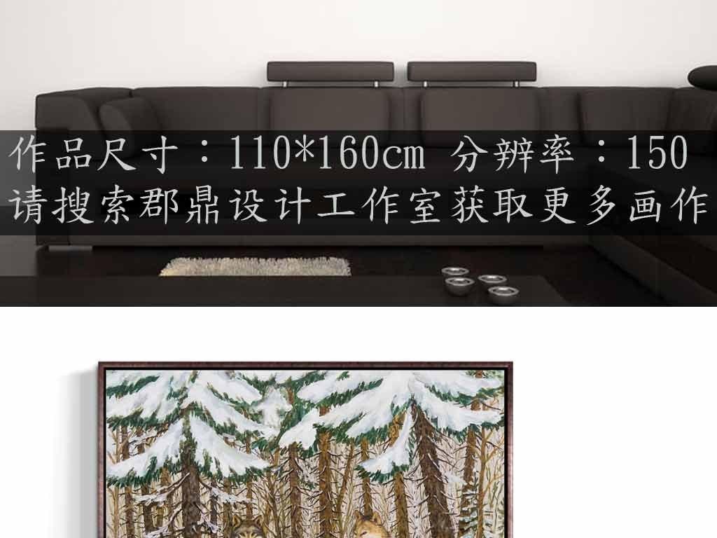乐队动物风景山水巨幅个性动物油画雪地森林动物森林