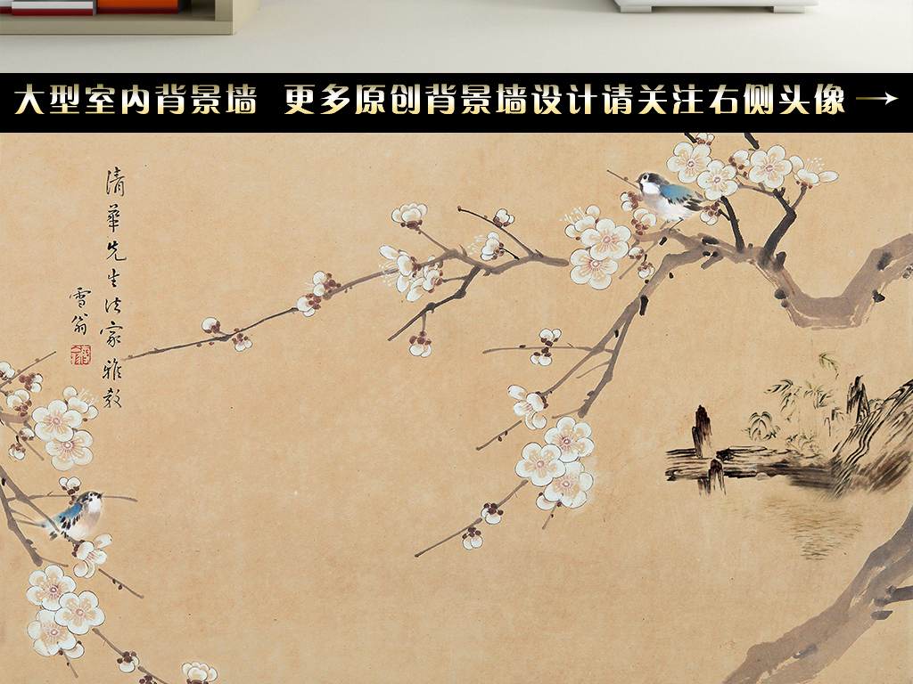 手绘白梅花鸟电视背景墙图片