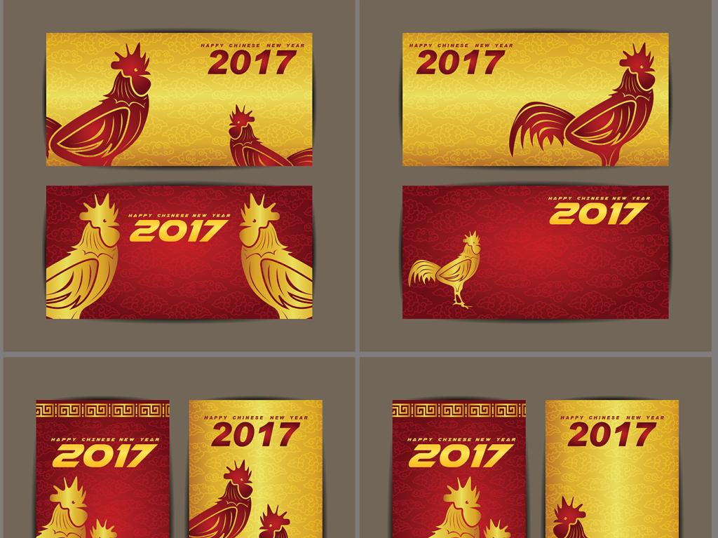 2017鸡年贺卡设计模板