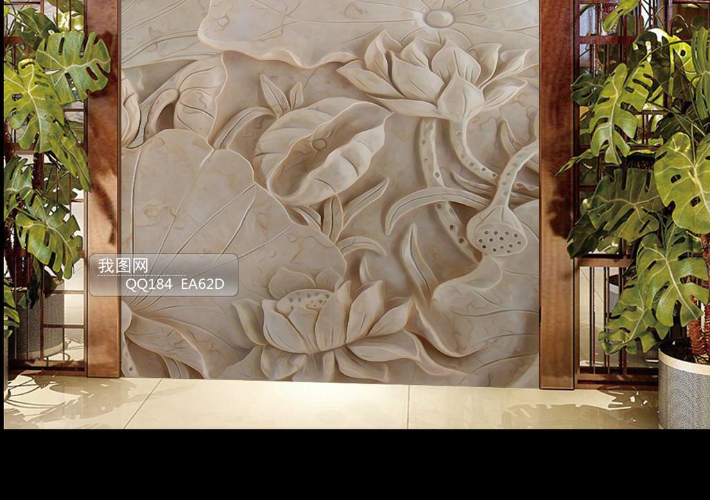 浮雕荷花图中式荷花玄关背景墙