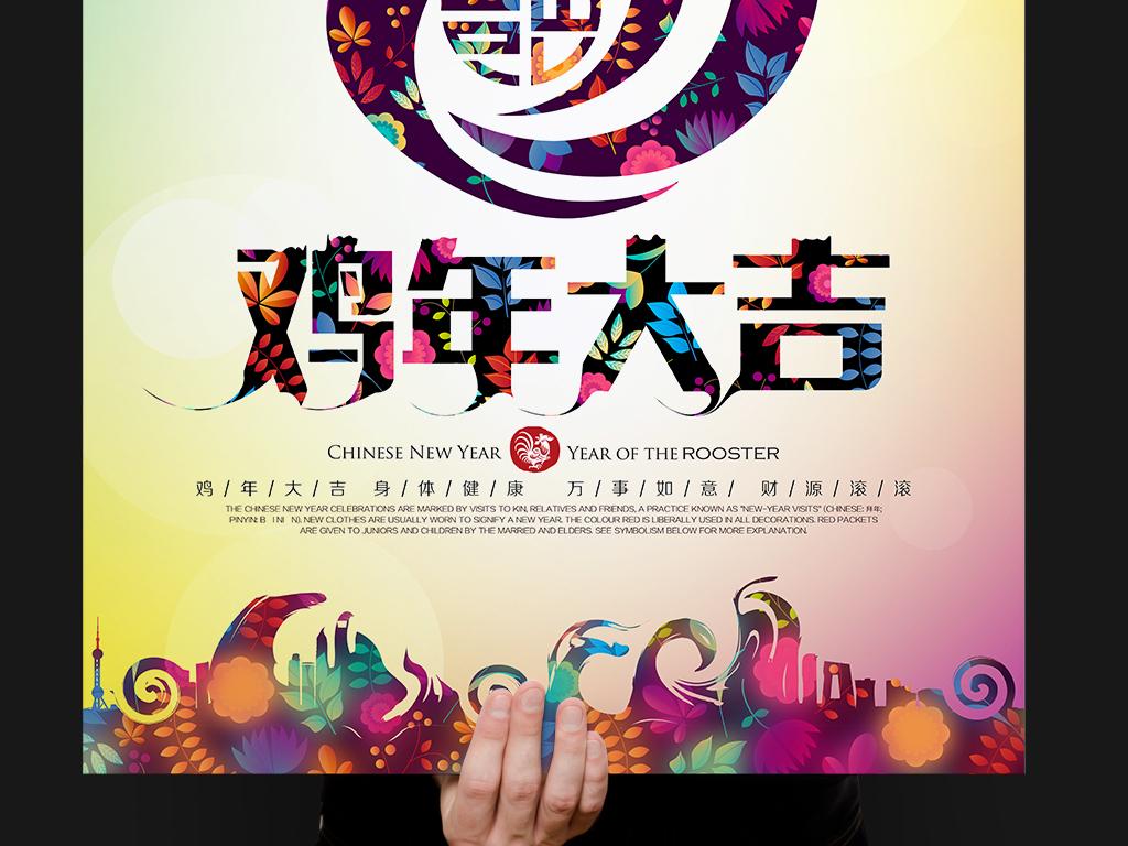 我图网提供精品流行2017鸡年大吉春节新年海报素材